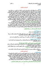 التربية الخاصة في المملكة -.doc