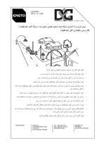 آموزش کابل کشی با کابل خود نگهدار.pdf